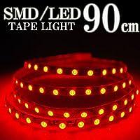 SMD LED テープ 90cm 防水 レッド 発光