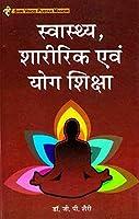 Swasthya Sharirik Evam Yog Shiksha (According to B.Ed syllabus of Chatrapati Shahuji Maharaj University,Kanpur) Book