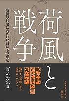 荷風と戦争: 断腸亭日常に残された戦時下の東京