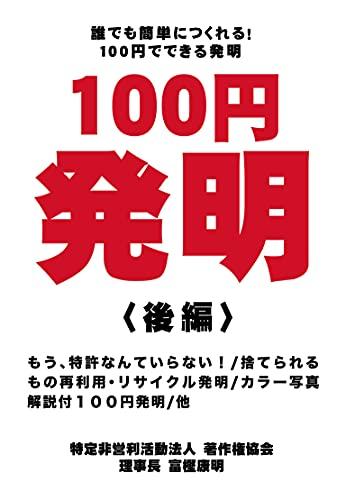 100円発明・後編: 誰にでも簡単に作れる、100円でできる発明 (YESノベルズ)