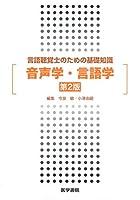 41evUGvuP2L. SL200  - 言語聴覚士試験