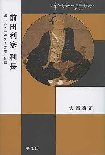 前田利家・利長: 創られた「加賀百万石」伝説 (中世から近世へ)