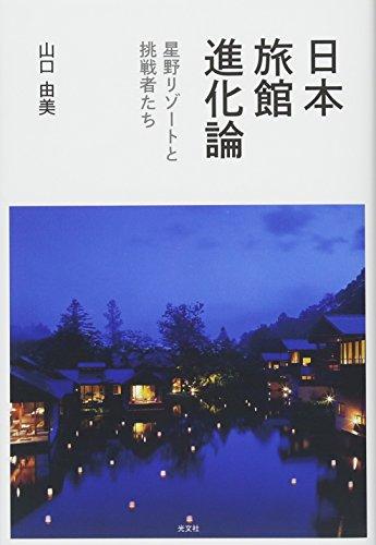 日本旅館進化論 星野リゾートと挑戦者たちの詳細を見る