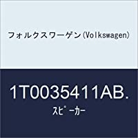 フォルクスワーゲン(Volkswagen) スピーカー 1T0035411AB.