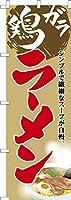 既製品のぼり旗 「鶏ガララーメン」鶏ガラスープ 短納期 高品質デザイン 600mm×1,800mm のぼり