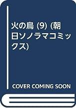 火の鳥 (9) (朝日ソノラマコミックス)