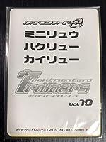 ミニリュウ/ハクリュー/カイリュー トレーナーズNo17 3枚セット ポケモンカードゲームe ポケカ 状態ランクA