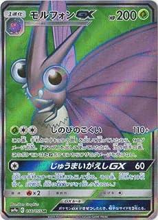 ポケモンカードゲーム/PK-SM9a-056 モルフォンGX SR