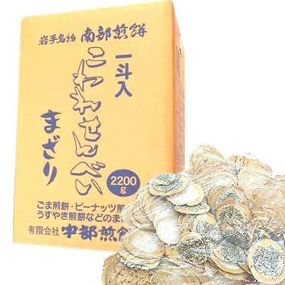 【南部せんべい】宇部煎餅店 こわれまざり煎餅 箱売り 2.2kg入り【訳あり】【岩手】【メガ盛り】