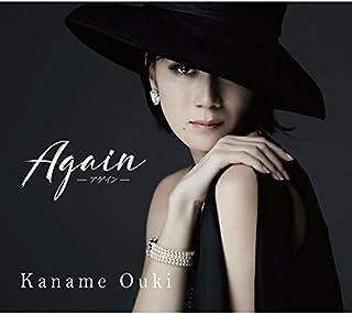 Again アゲイン(初回限定盤)(DVD付)