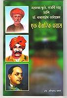 Mahatma Jyotiba Phule, Rajarshee Shahu Aani Dr. Babasaheb Ambedkar - Ek Vaicharik Pravas