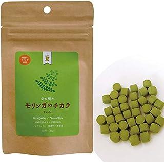 モリンガ タブレット250粒 無農薬 植物由来堆肥 自然農法 沖縄県産