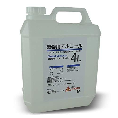 無水アルコール業務用エタノール85% 4L たっぷり4000ml 日本製