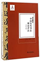 中国历代书法理论评注(元代卷)