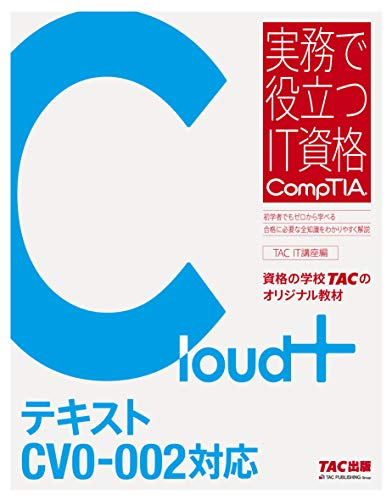 Cloud+ テキスト CV0-002対応 (実務で役立つIT資格CompTIAシリーズ)