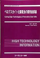 ペロブスカイト太陽電池の開発最前線 (エレクトロニクスシリーズ)