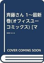斉藤さん 1~最新巻(オフィスユーコミックス) [マーケットプレイス コミックセット]