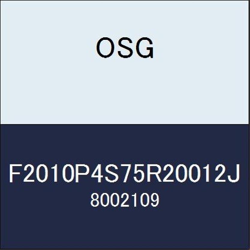 教会地理してはいけませんOSG カッター F2010P4S75R20012J 商品番号 8002109
