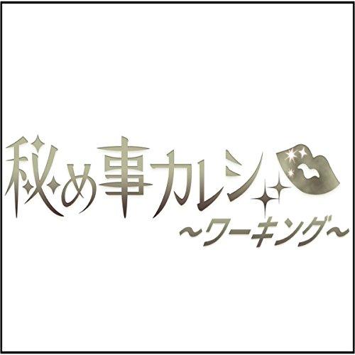 『ドS眼鏡の官能小説家「秘め事カレシ~ワーキング~」より』のカバーアート