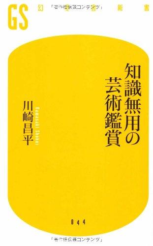 知識無用の芸術鑑賞 (幻冬舎新書)