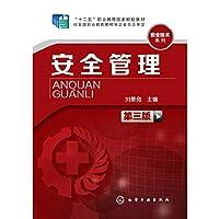 安全管理(刘景良)(第三版)