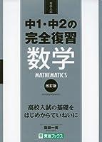 中1・中2の完全復習 数学 改訂版 (東進ブックス 高校入試)