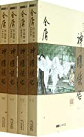 Return of the Condor Heroes (Chinese Edition)
