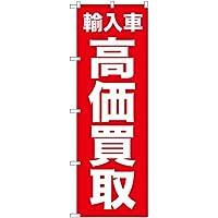 【ポリエステル製】のぼり 輸入車 高価買取 AKB-427 (三巻縫製 補強済み)
