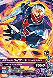 ガンバライジング/レッツ ゲームスタート パック/GP-024 仮面ライダーウィザード フレイムスタイル N