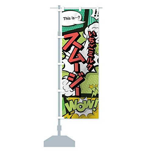 いちごミルクスムージー のぼり旗(レギュラー60x180cm 左チチ 標準)