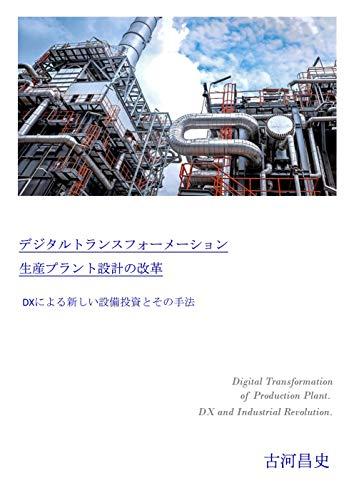 デジタルトランスフォーメーション 生産プラント設計の改革: DXによる新しい設備投資とその手法 (ATP出版)