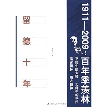 Paperback Ten Years in Germany (1911-2009) (Chinese Edition) [Chinese] Book