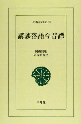 講談落語今昔譚 (ワイド版東洋文庫 652)の詳細を見る