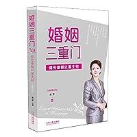 婚姻三重门:谭芳律师以案支招(全新修订版) 9787509385807 谭芳 中国法制出版社