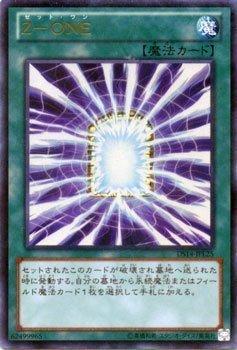 Z-ONE ウルトラレア 遊戯王 デュエリストセット Ver.ライトロード・ジャッジメント ds14-jpl25