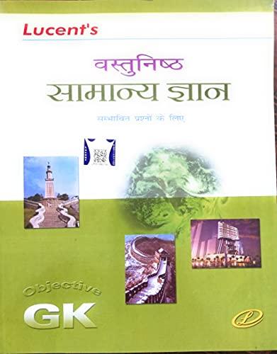 Lucent objective general knowledge (Hindi) New Edition Lucent Vastunistha Samanya Gyan 11th Edition