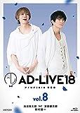 「AD-LIVE2018」第8巻(浅沼晋太郎×津田健次郎×鈴村健一)[Blu-ray/ブルーレイ]