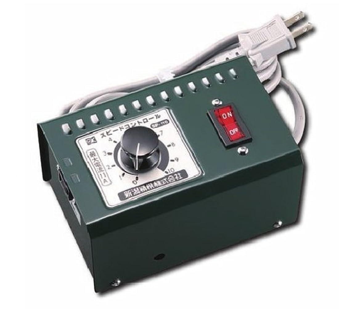 推定アクセサリー請求書新潟精機 SK スピードコントロール SP-110