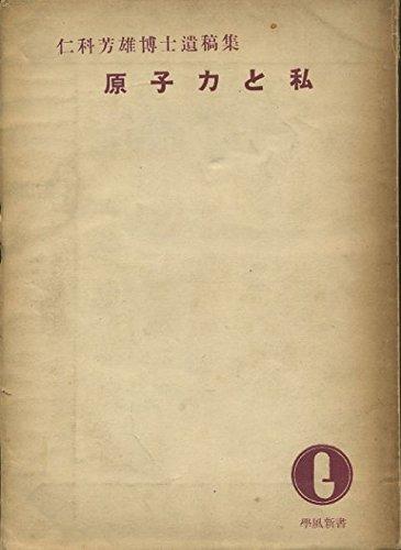 原子力と私―仁科芳雄遺稿集 (1951年)の詳細を見る
