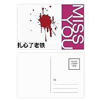中国のオンライン冗談の親友は、私を傷つけた ポストカードセットサンクスカード郵送側20個ミス