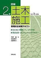 41eyvprQ6yL. SL200  - 土木施工管理技士試験 01
