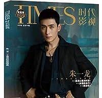 TIMES時代影視 写真集 雑誌 2020年 第618期 中国版 朱一龍(チュー・イーロン)中国雑誌 珍藏紀念写真集 表紙 記事掲載