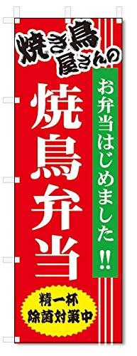 のぼり旗 焼肉弁当 お持帰り (W600×H1800)5-17315 焼き肉弁当 TAKE OUT