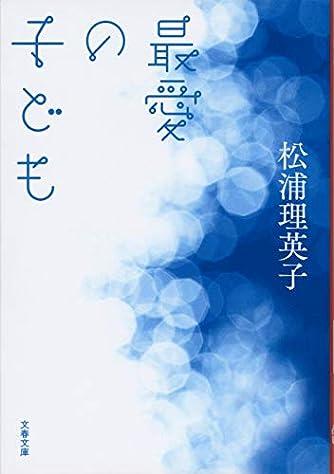 最愛の子ども (文春文庫)