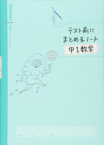 中1数学 (テスト前にまとめるノート)
