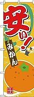 のぼり 安い みかん SNB-4379 [並行輸入品]