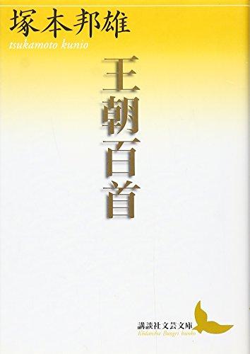 王朝百首 (講談社文芸文庫)