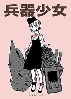 [千田浩之]の第1巻 兵器少女(同人版)