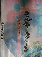 令和元年産 放射能検査済 会津喜多方産特別栽培米ミルキークウィーン(玄米30kg )