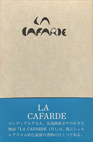 カファルド―小説 (1976年)